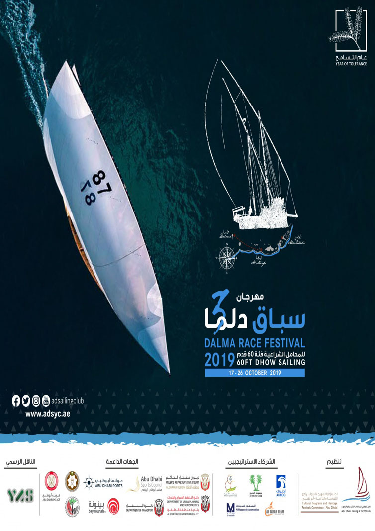 Third Edition of the 60FT Dhow Dalma Race
