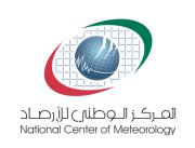 National Center of Meteorology & Seismology